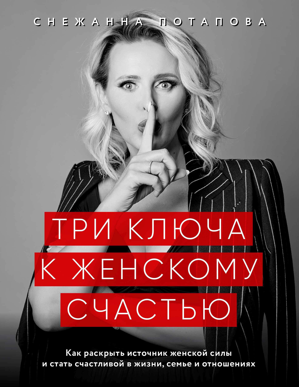 Снежанна Потапова - Три ключа к женскому счастью