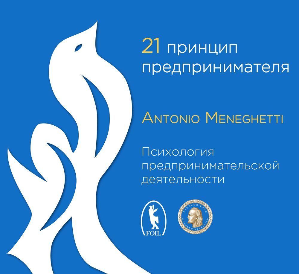 Купить книгу 21 принцип предпринимателя, автора Антонио Менегетти