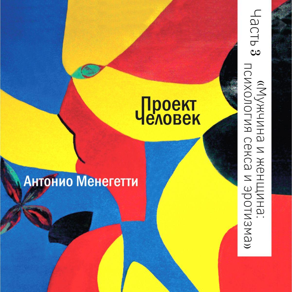 Купить книгу Мужчина и женщина: психология секса и эротизма, автора Антонио Менегетти