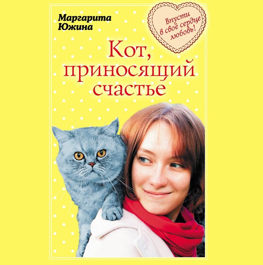 Купить книгу Кот, приносящий счастье, автора Маргариты Южиной
