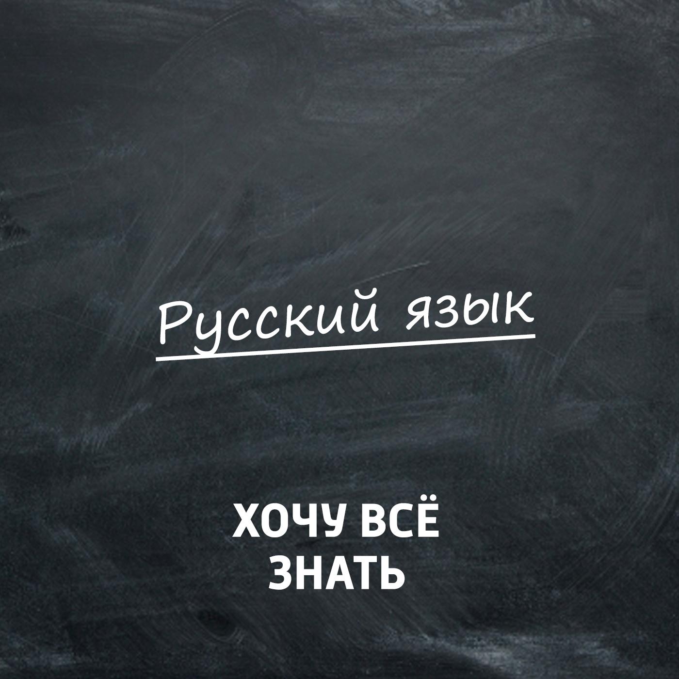 Купить книгу Олимпиадные задачи. Русский язык. Часть 75, автора