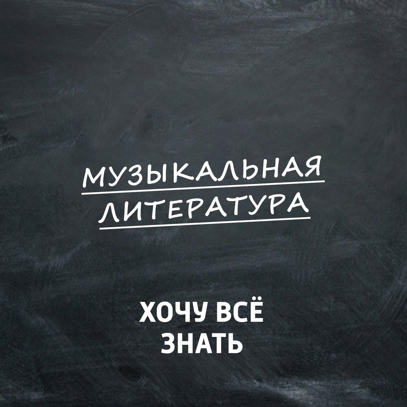 Купить книгу С.Прокофьев,