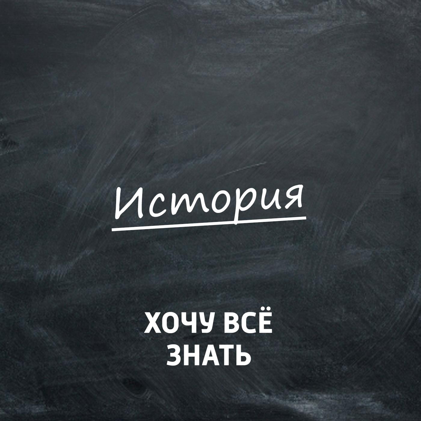 Купить книгу Правление Фёдора Ивановича, автора