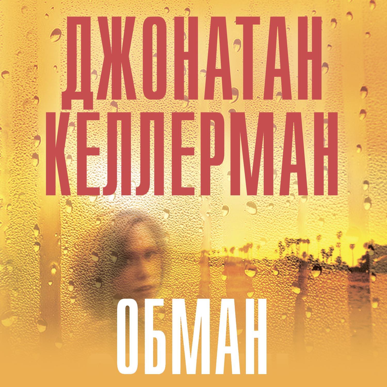 Купить книгу Обман, автора Джонатана Келлермана