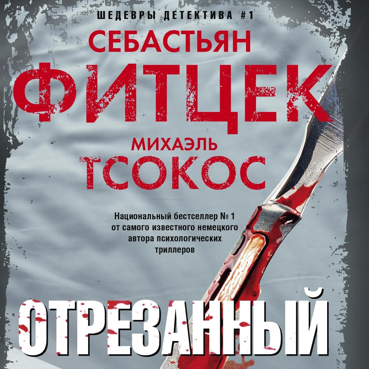 Купить книгу Отрезанный, автора Себастьяна Фитцка