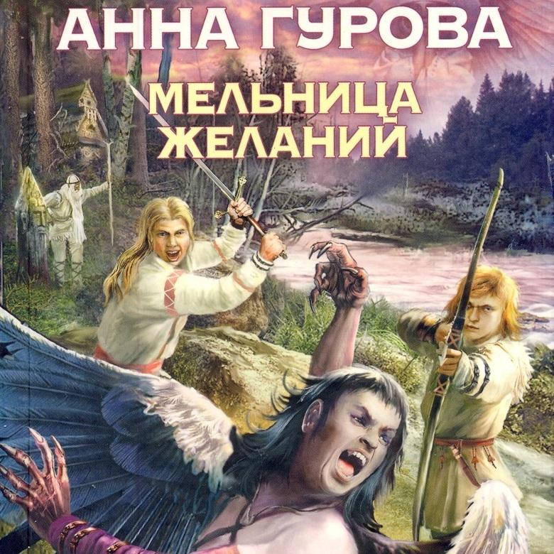 Купить книгу Мельница желаний, автора Анны Гуровой