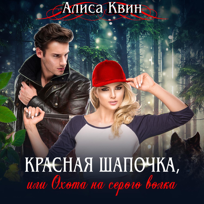 Купить книгу Красная шапочка, или Охота на серого волка, автора Алисы Квин