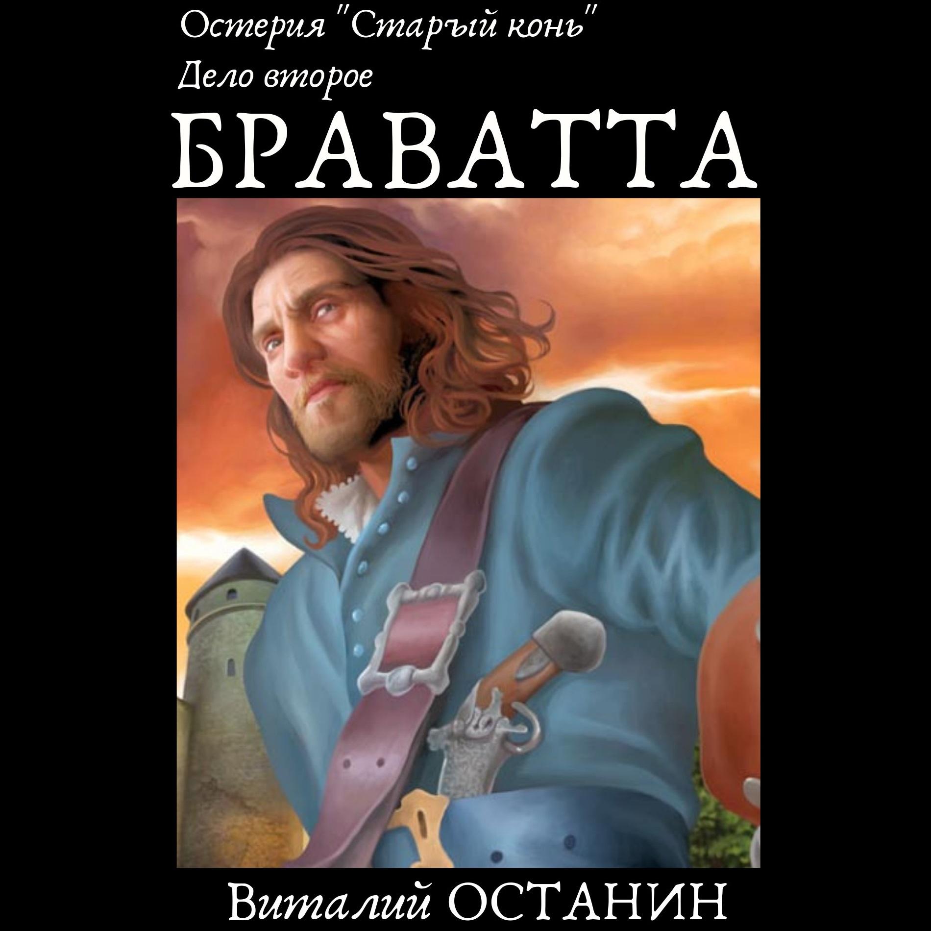 Купить книгу Остерия «Старый конь». Дело второе: Браватта, автора Виталия Останина
