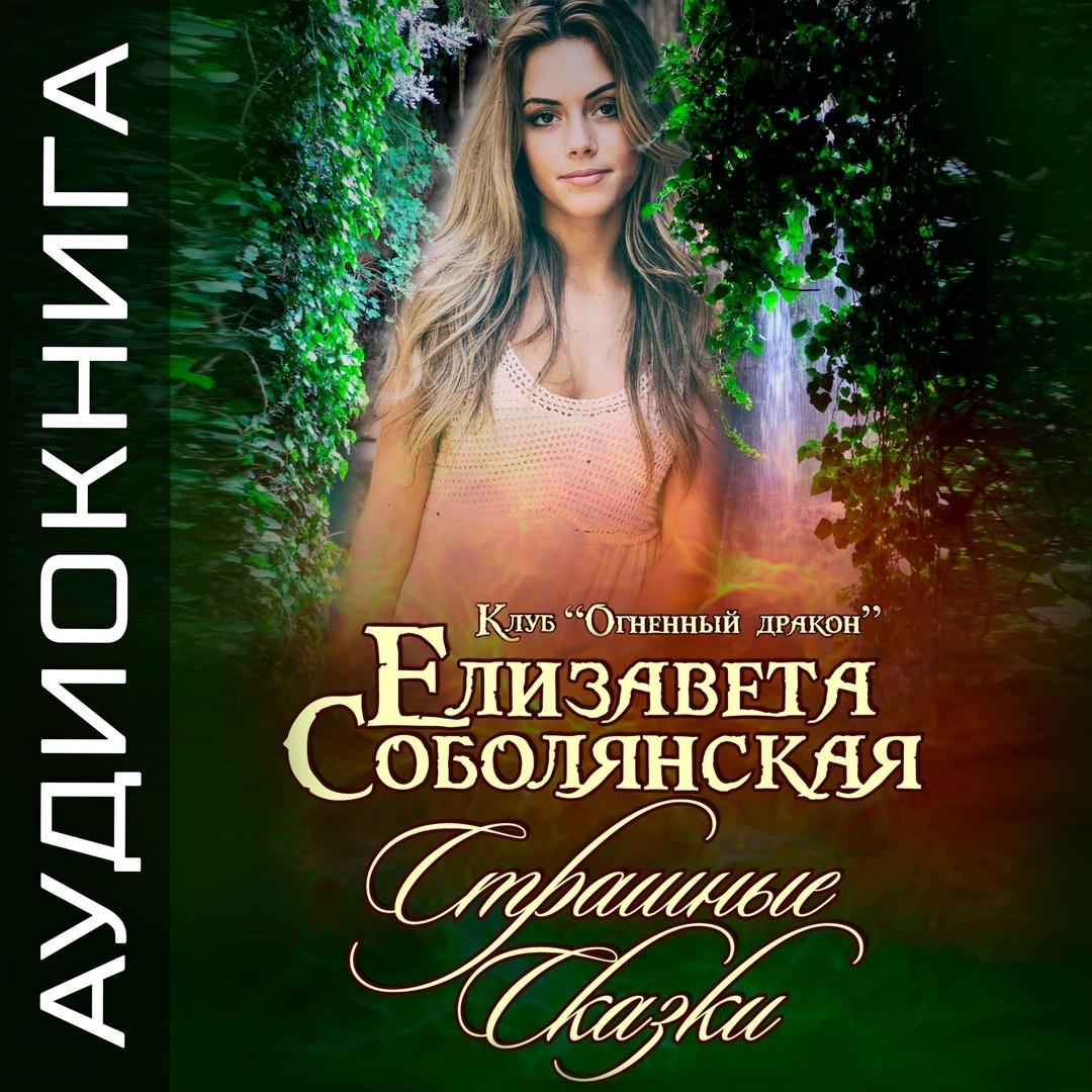 Купить книгу Страшные сказки, автора Елизаветы Соболянской
