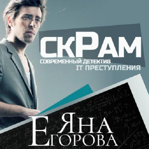 Купить книгу Скрам, автора Яны Егоровой
