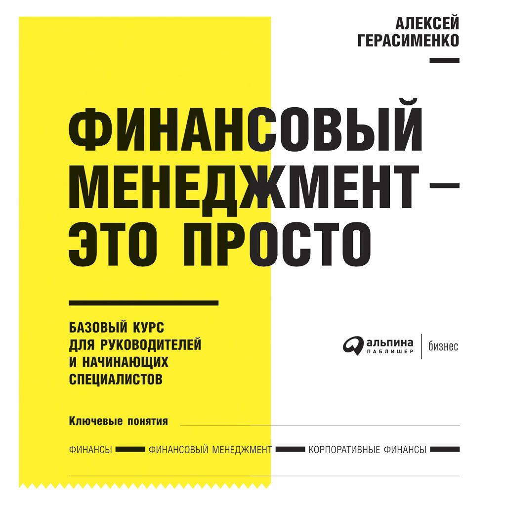 Купить книгу Финансовый менеджмент – это просто: Базовый курс для руководителей и начинающих специалистов, автора Алексея Герасименко