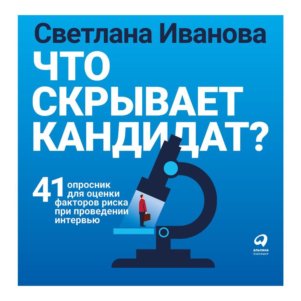 Купить книгу Что скрывает кандидат?, автора Светланы Ивановой