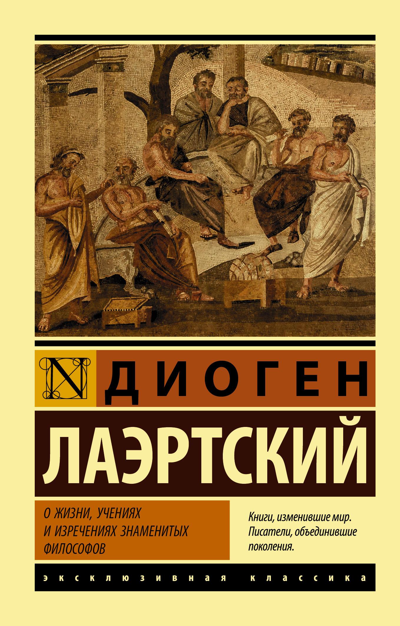 Купить книгу О жизни, учениях и изречениях знаменитых философов, автора Диогена Лаэртского