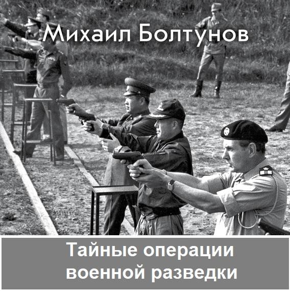 Купить книгу Тайные операции военной разведки, автора Михаила Болтунова