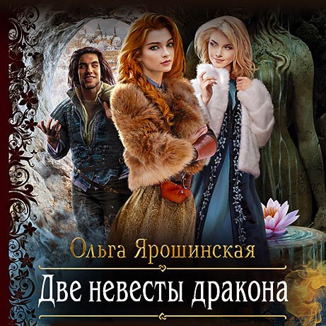 Купить книгу Две невесты дракона, автора Ольги Ярошинской