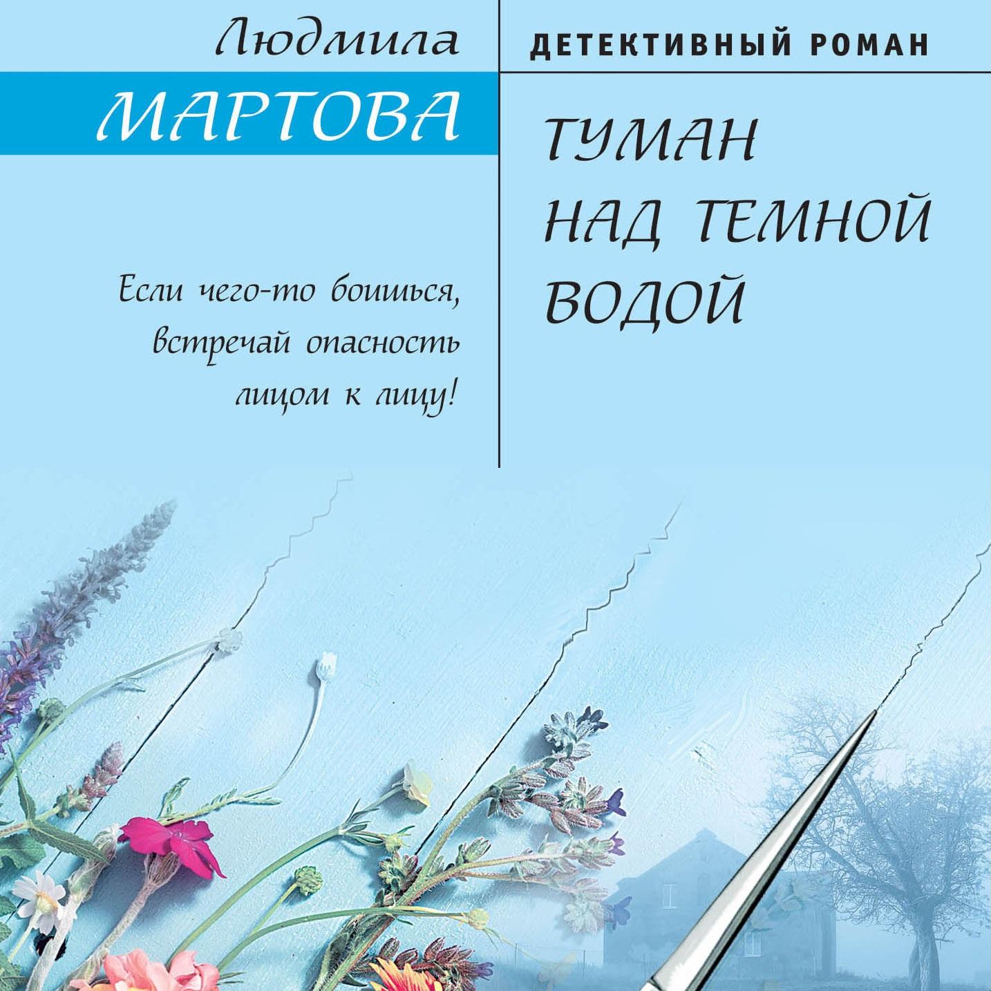 Купить книгу Туман над темной водой, автора Людмилы Мартовой