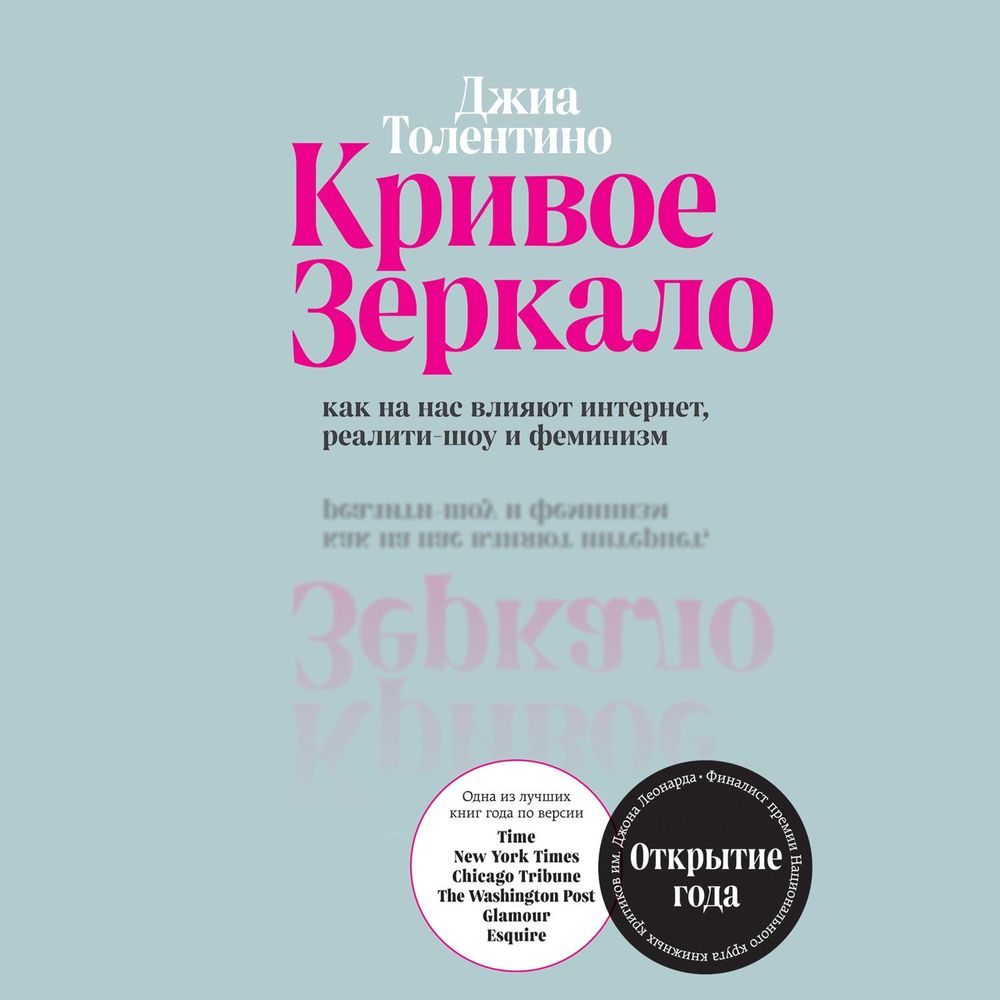 Купить книгу Кривое зеркало. Как на нас влияют интернет, реалити-шоу и феминизм, автора Джиа Толентино