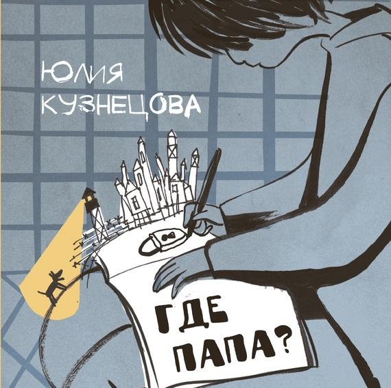 Купить книгу Где папа?, автора Юлии Кузнецовой