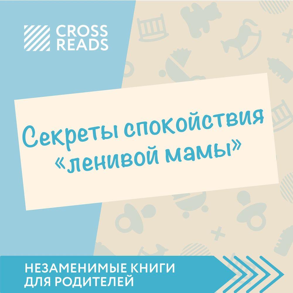Купить книгу Обзор на книгу Анны Быковой «Секреты спокойствия ленивой мамы», автора