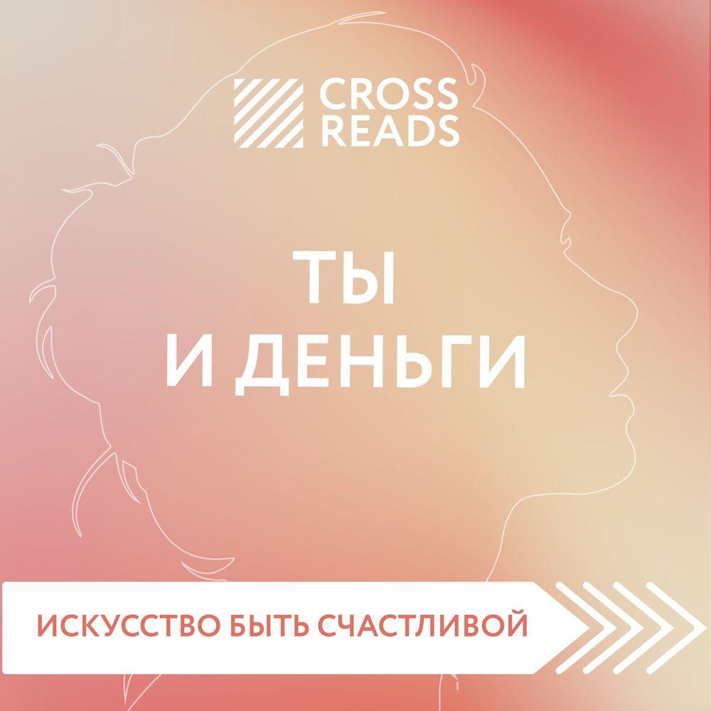 Купить книгу Обзор на книгу Елены Друмы «Ты и деньги», автора