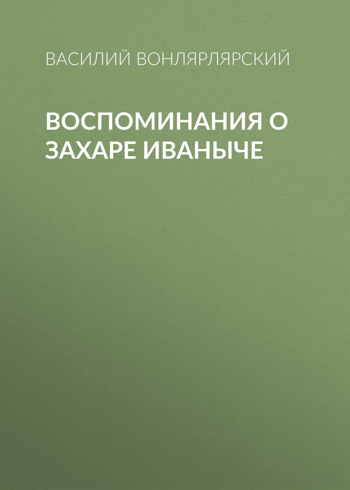 Купить книгу Воспоминания о Захаре Иваныче, автора Василия Вонлярлярского