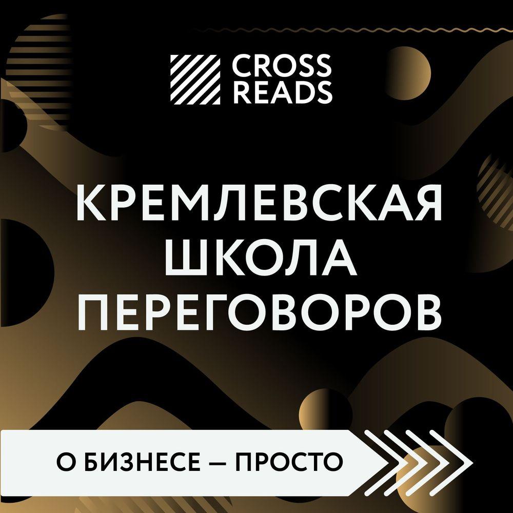 Купить книгу Обзор на книгу Игоря Рызова «Кремлевская школа переговоров», автора