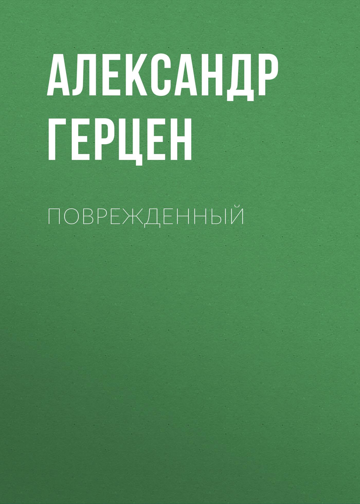 Купить книгу Поврежденный, автора Александра Герцена