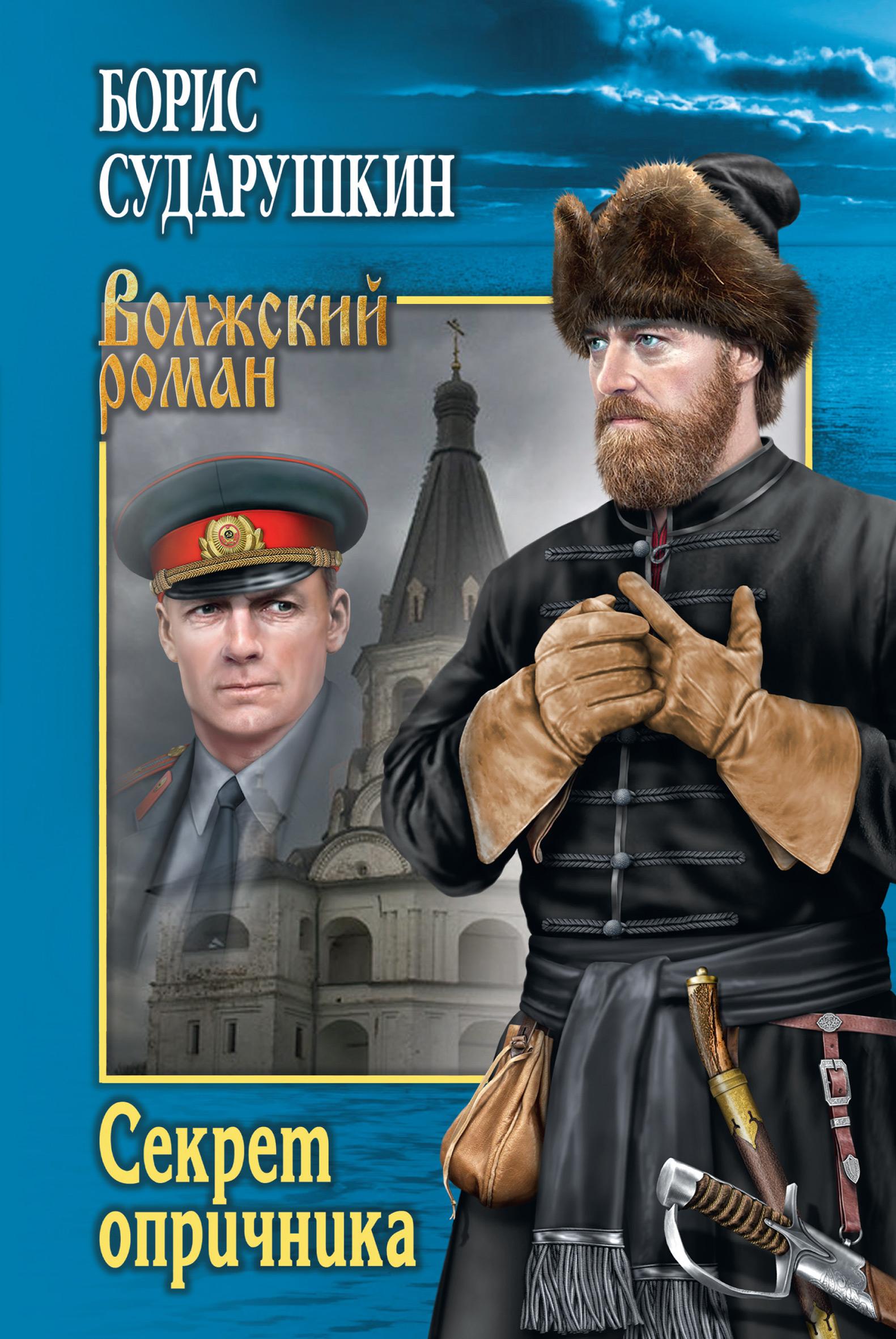 Борис Сударушкин - Секрет опричника; Преступление в слободе