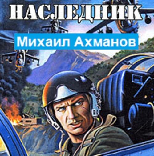 Купить книгу Наследник, автора Михаила Ахманова