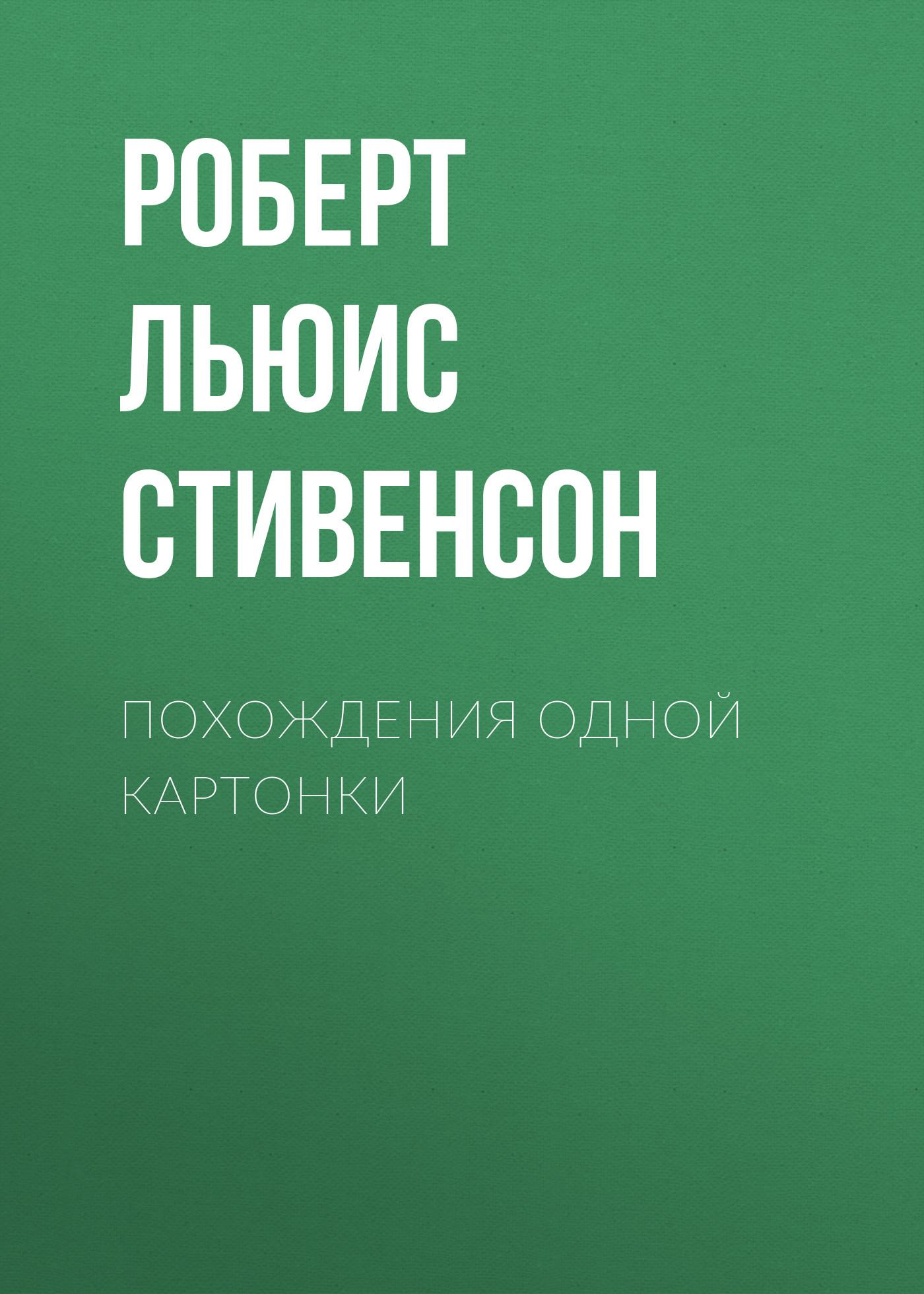 Купить книгу Похождения одной картонки, автора Роберта Льюиса Стивенсона
