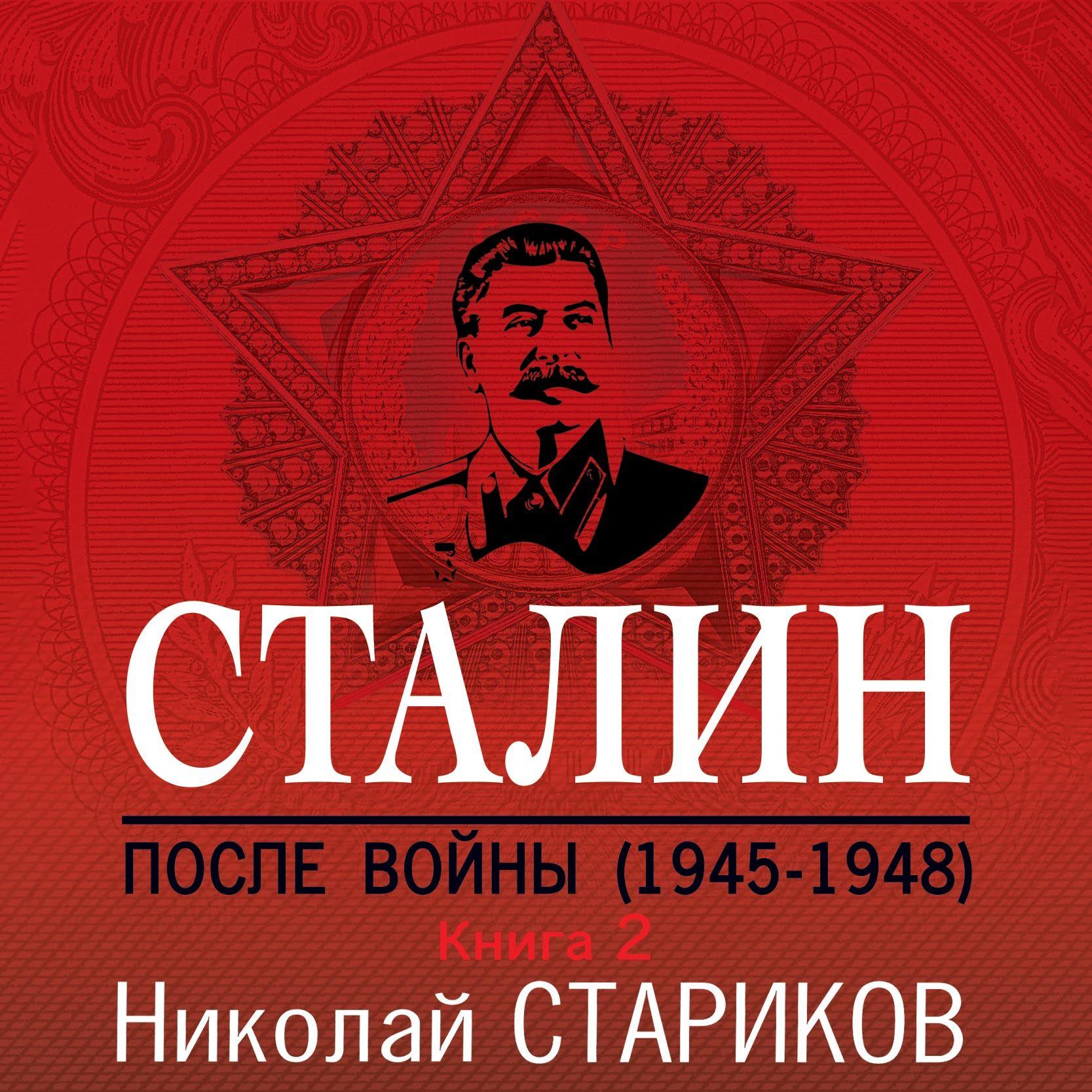 Купить книгу Сталин. После войны. Книга 2. 1949–1953, автора Николая Старикова
