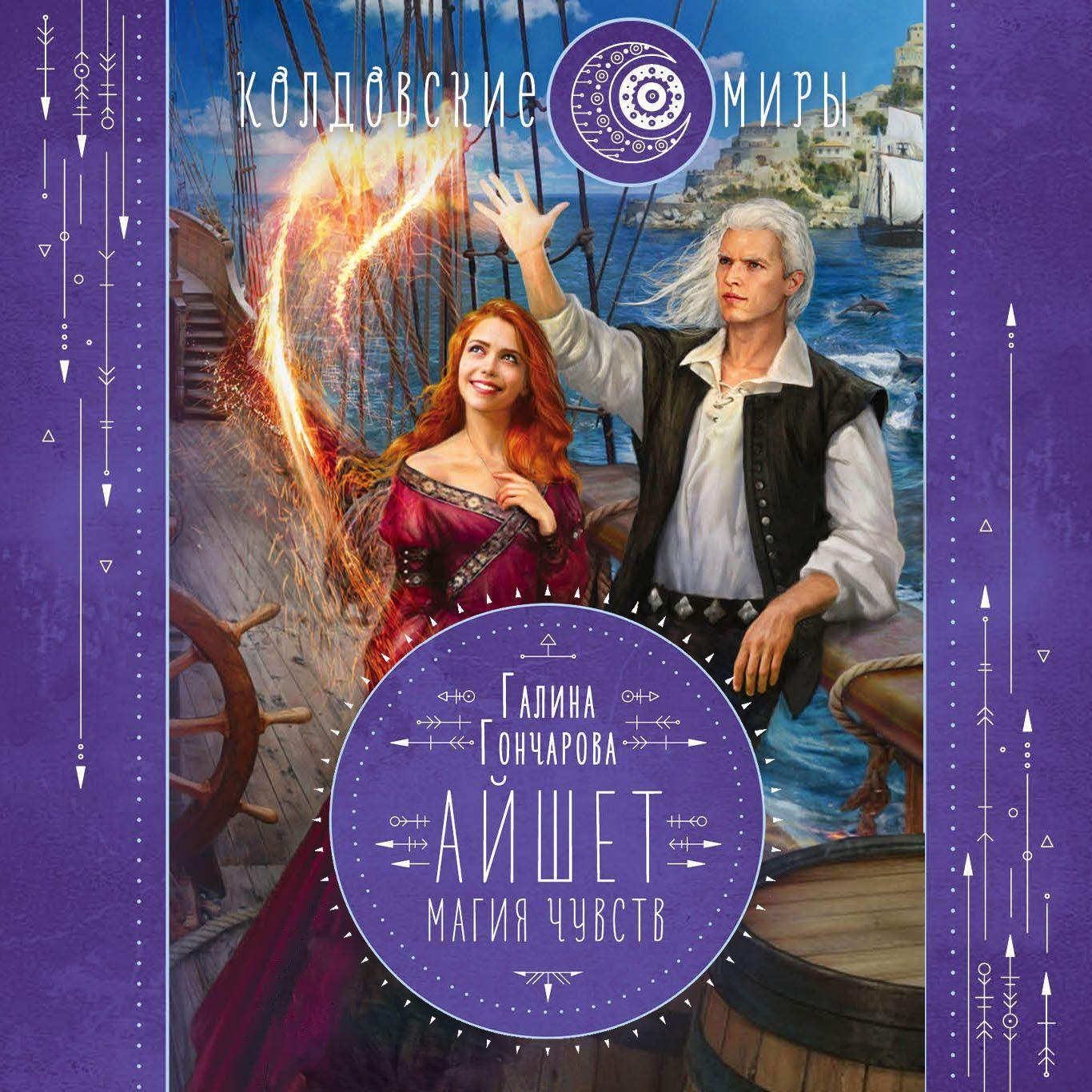 Купить книгу Айшет. Магия чувств, автора Галины Гончаровой