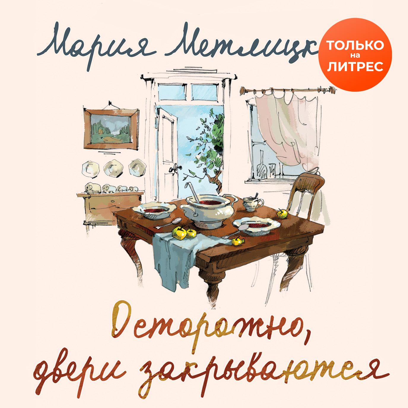 Купить книгу Осторожно, двери закрываются, автора Марии Метлицкой