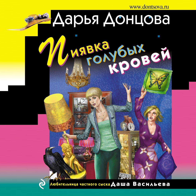 Купить книгу Пиявка голубых кровей, автора Дарьи Донцовой