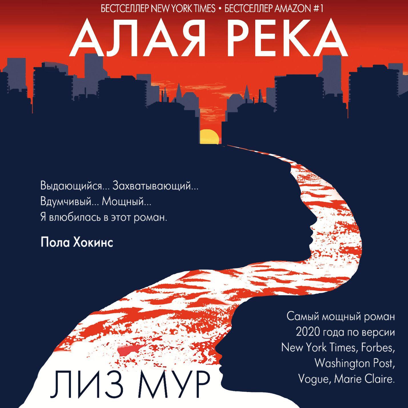 Купить книгу Алая река, автора Лиз Мур