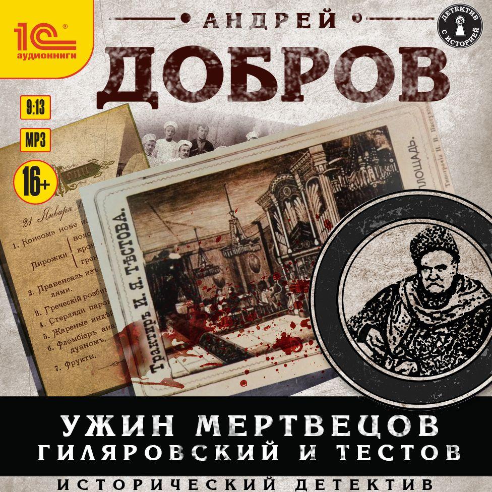 Купить книгу Ужин мертвецов. Гиляровский и Тестов, автора Андрея Доброва