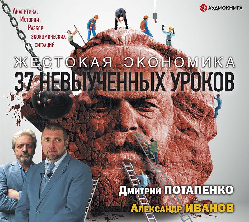 Купить книгу Жестокая экономика. 37 невыученных уроков, автора Дмитрия Потапенко