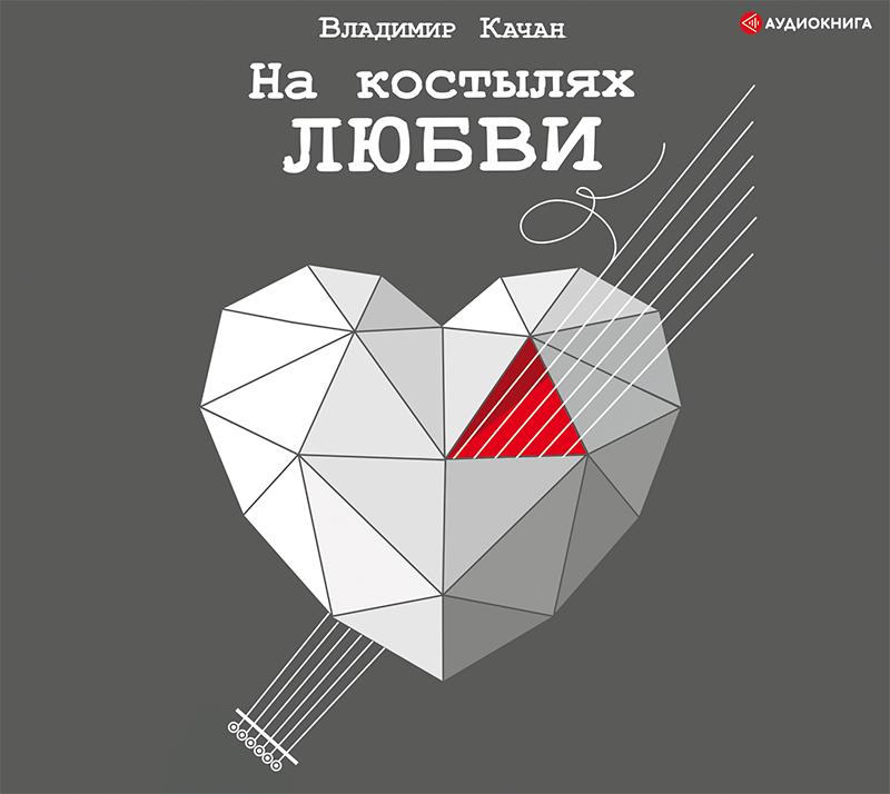 Купить книгу На костылях любви, автора Владимира Качана