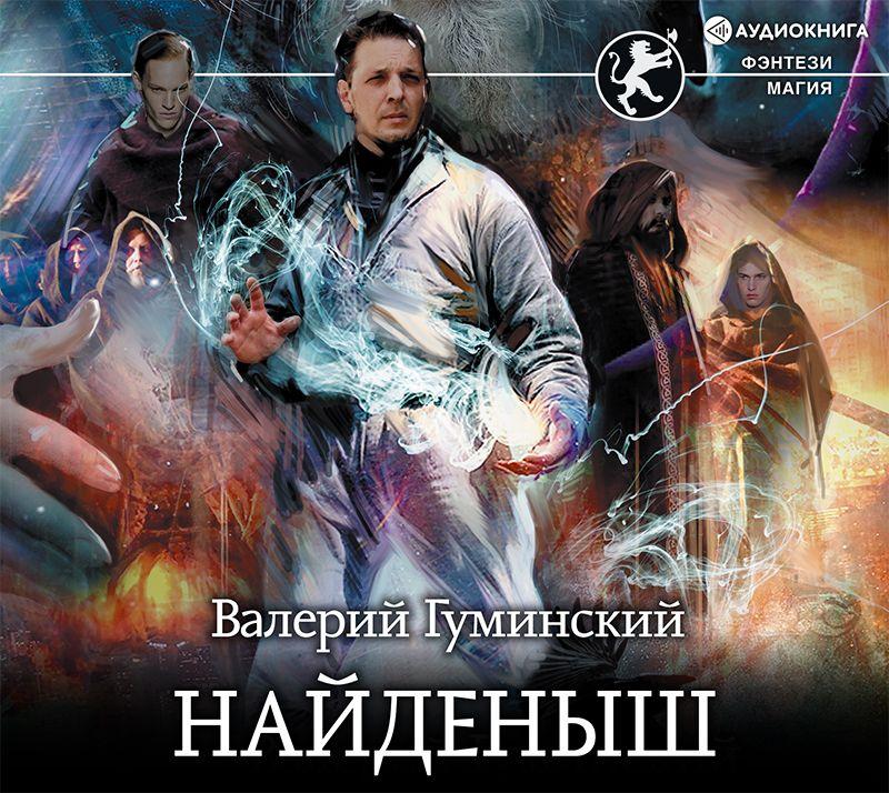 Купить книгу Найденыш, автора Валерия Гуминского
