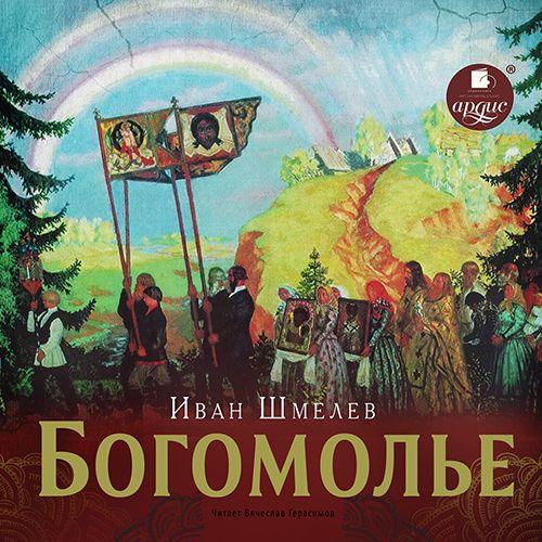 Купить книгу Богомолье, автора Ивана Шмелева