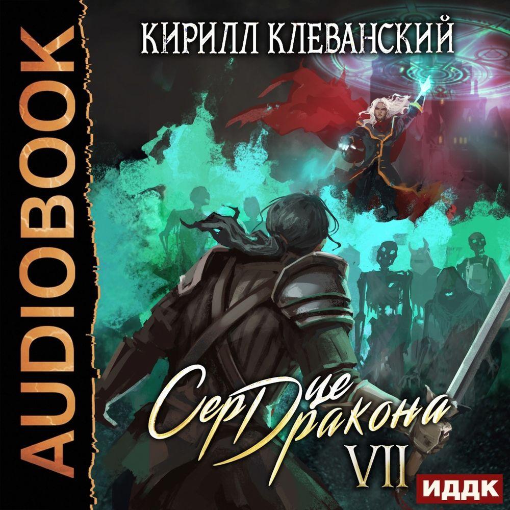 Купить книгу Сердце Дракона. Книга 7, автора Кирилла Клеванского