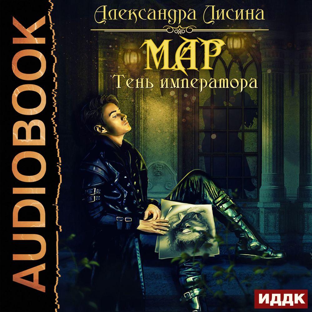 Купить книгу Мар. Тень императора, автора Александры Лисиной