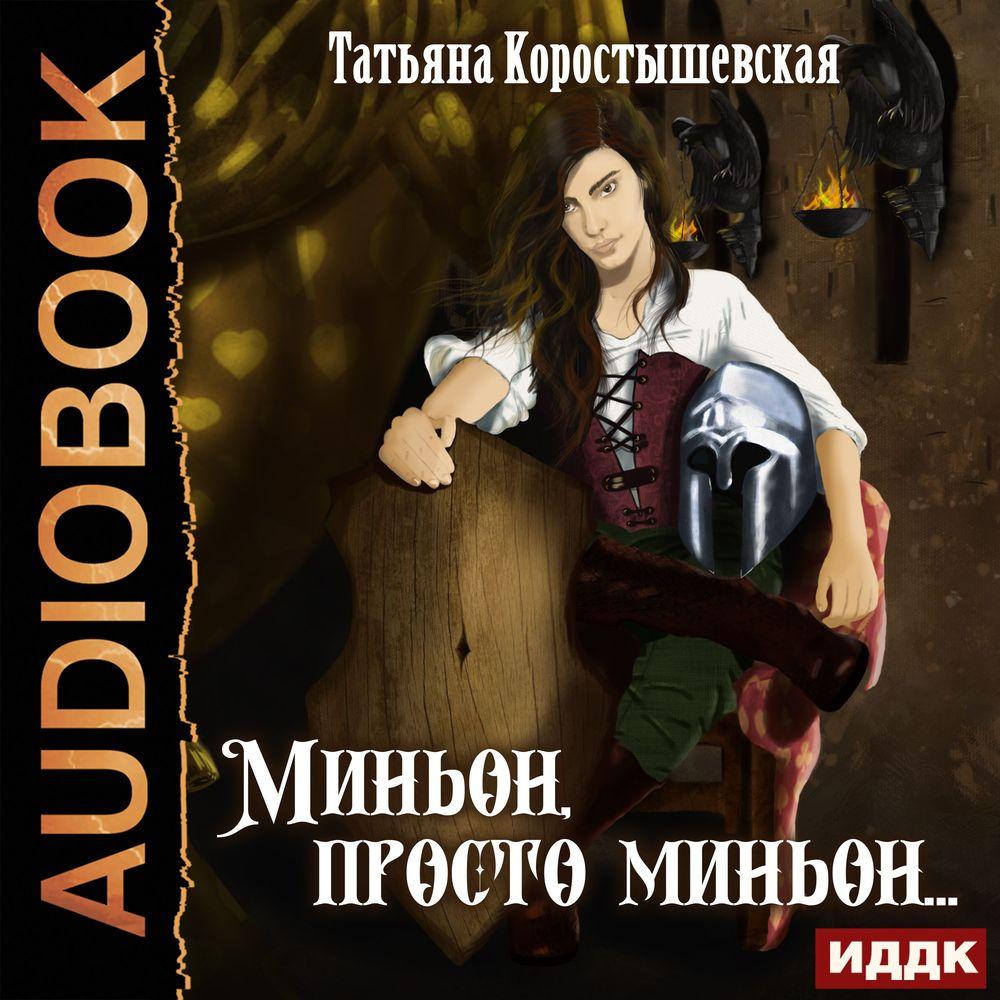 Купить книгу Миньон, просто миньон…, автора Татьяны Коростышевской