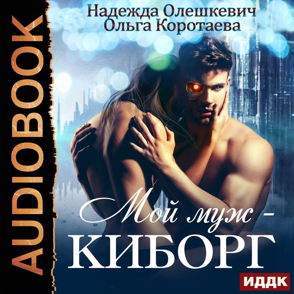 Купить книгу Мой муж – киборг, автора Ольги Коротаевой