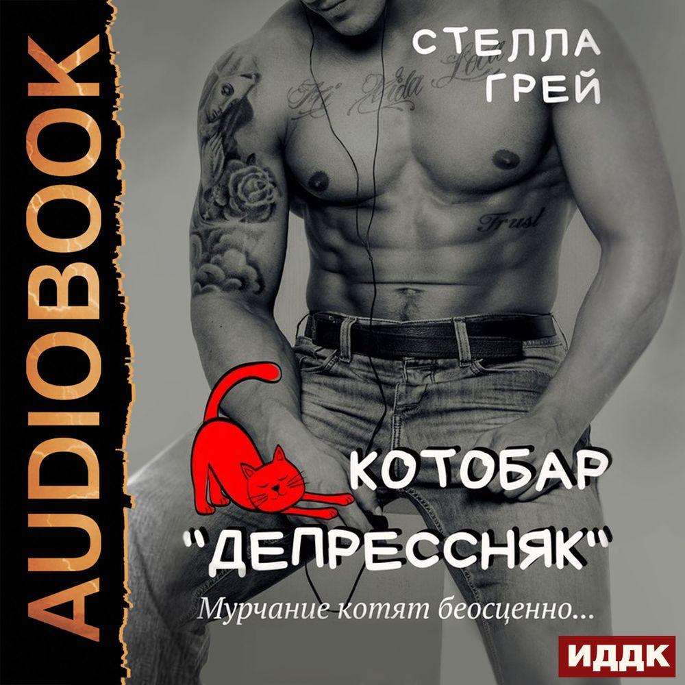 Купить книгу Котобар «Депрессняк», автора Стеллы Грей