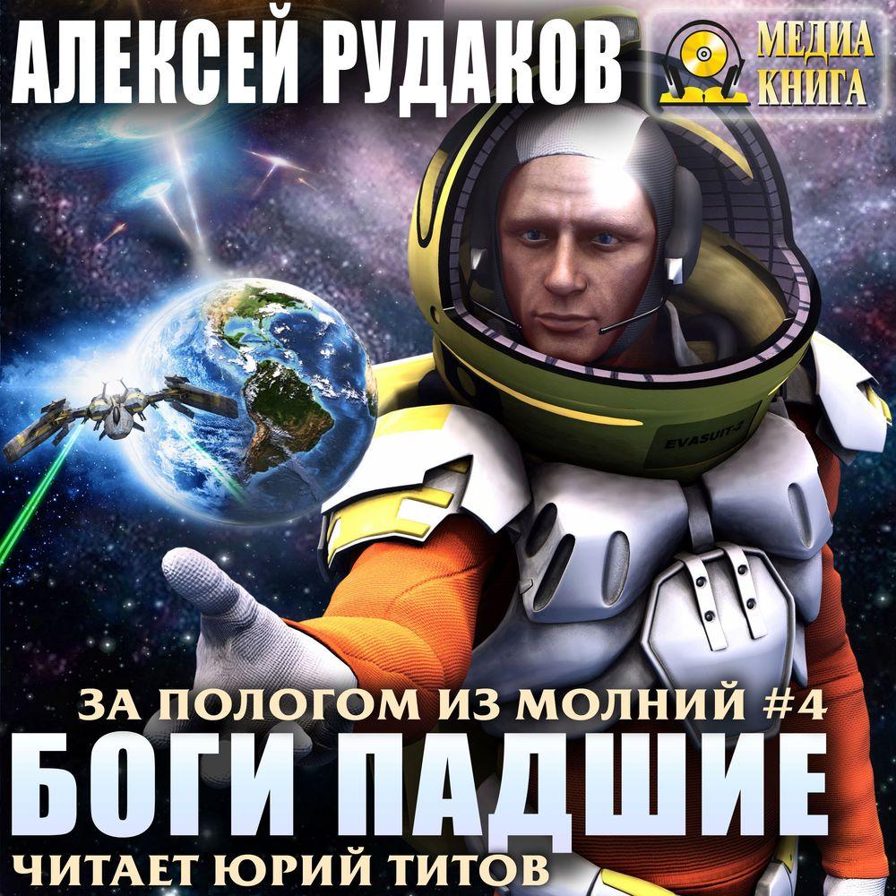 Купить книгу Боги падшие, автора Алексея Рудакова