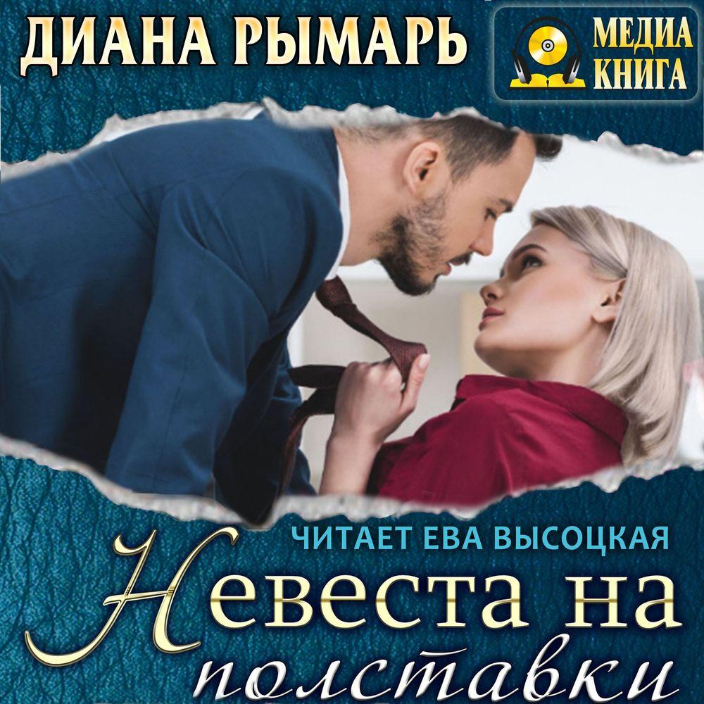 Купить книгу Невеста на полставки, автора Дианы Рымарь