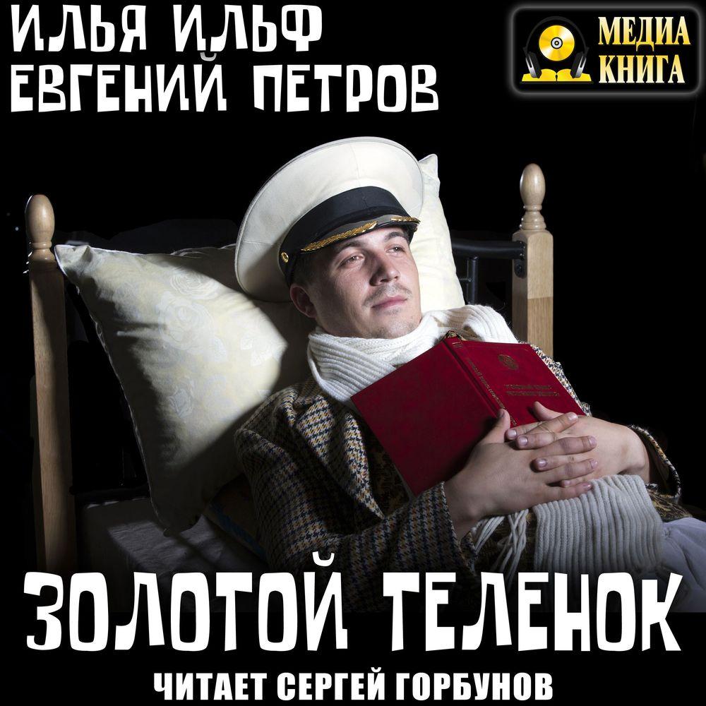 Купить книгу Золотой теленок, автора Ильи Ильфа