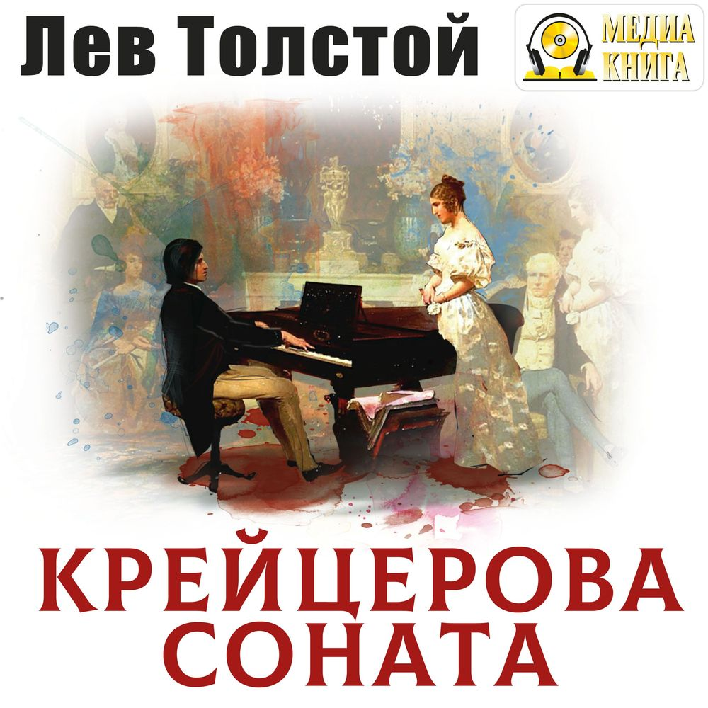 Купить книгу Крейцерова соната, автора Льва Толстого