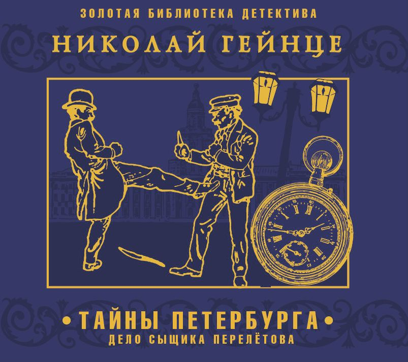 Купить книгу Тайны Петербурга. Дело сыщика Перелетова, автора Николая Гейнце